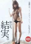 Anzai-Rara-Shio-Utsunomiya-desnuda-0